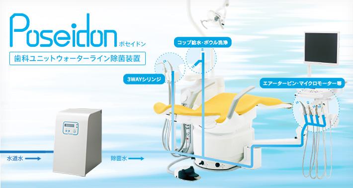 Poseidon(ポセイドン) 歯科ユニットウォーターライン除菌装置